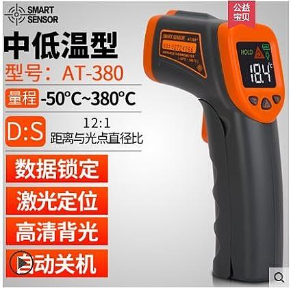 測溫槍 希瑪紅外線測溫儀家用烘焙檢測高精度油溫槍溫度計工業廚房測溫槍 MKS 薇薇