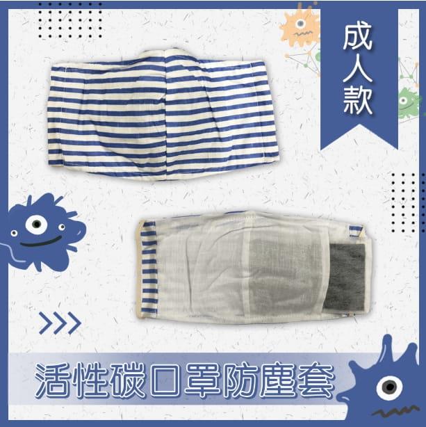 活性碳口罩防塵套-(成人款)