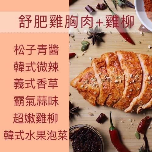【有理肌】高蛋白仿土雞胸肉體驗組