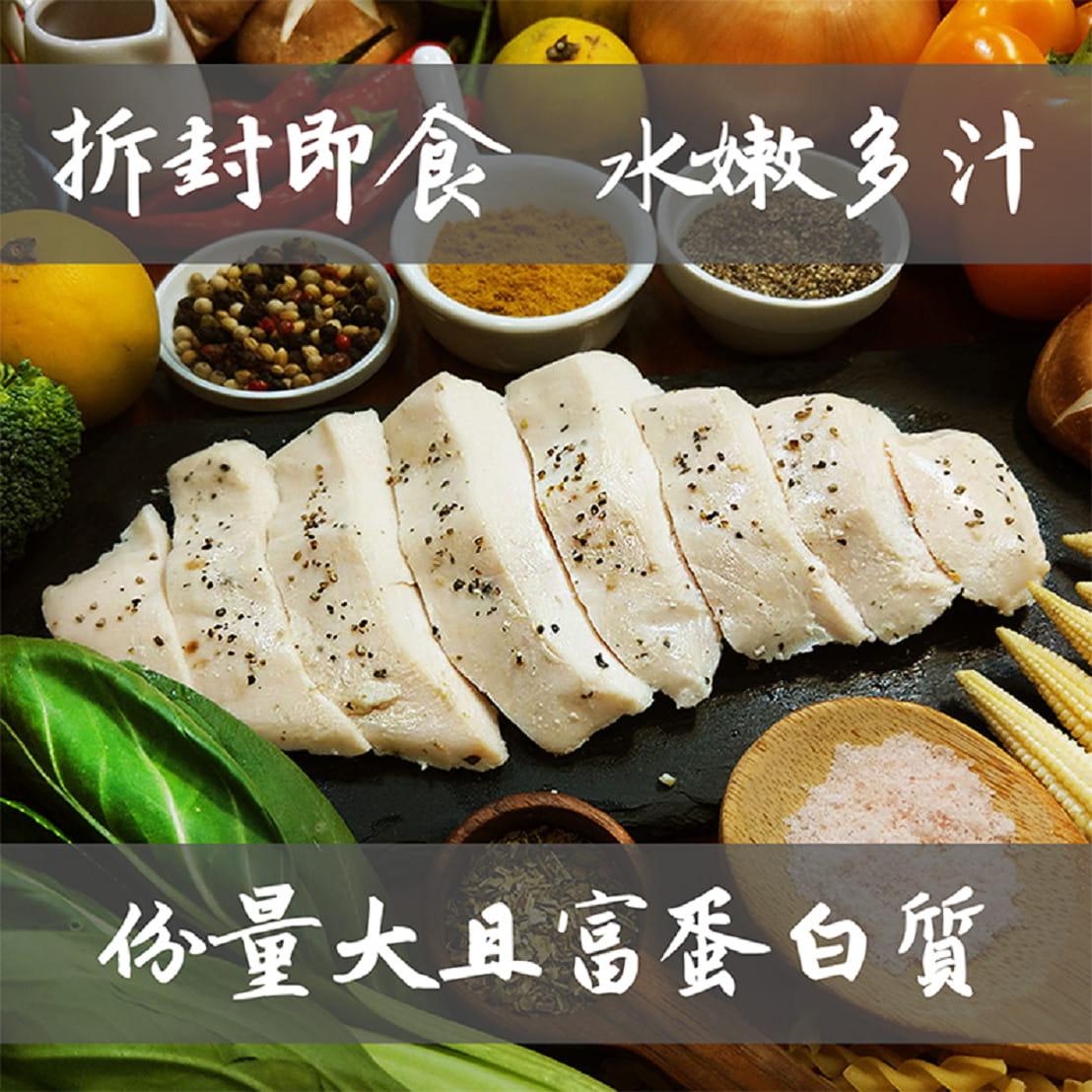 【野人舒食】低溫烹調舒肥雞胸肉-開封即食 滿30包以上贈地瓜