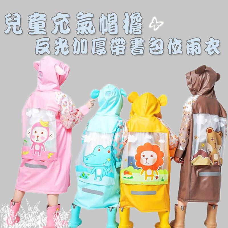 超萌加厚版兒童充氣帽雨衣