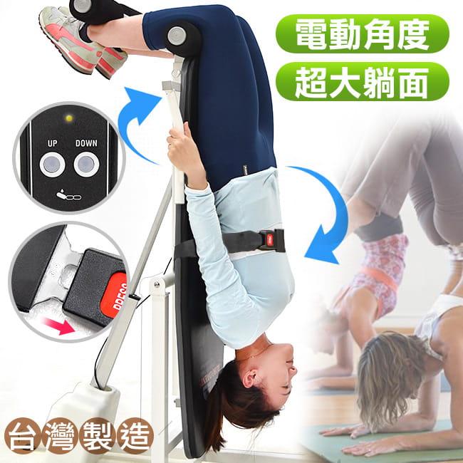台灣製造!遙控電動倒立機+安全帶(自動倒立器.倒立椅倒吊椅)