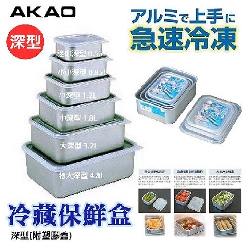 日本【AKAO】深型鋁合金保鮮盒 特大款 4.8L