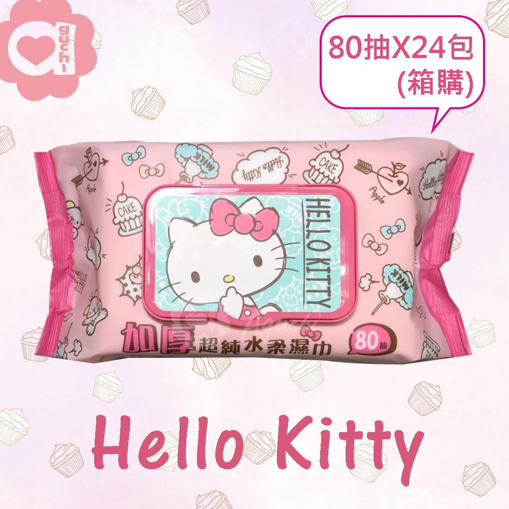 Hello Kitty 凱蒂貓加厚超純水有蓋柔濕巾/濕紙巾 80抽 X 24包(箱購) 特選加厚縲縈水針布