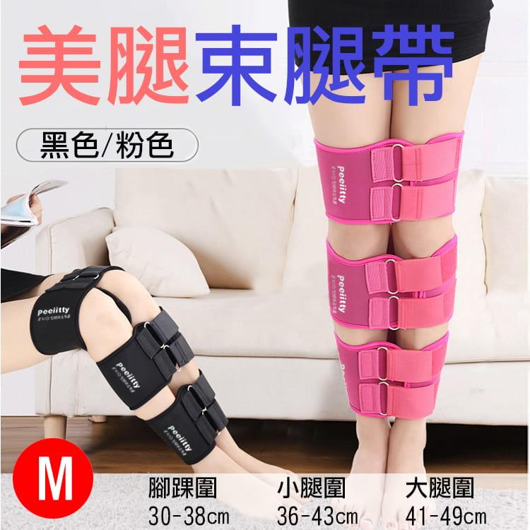 美腿束腿帶-M