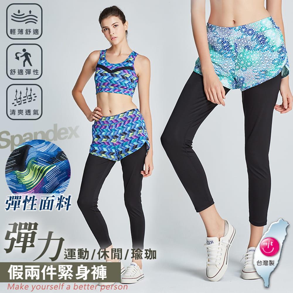 (台灣製)女彈性數位假兩件內搭褲-2色可選