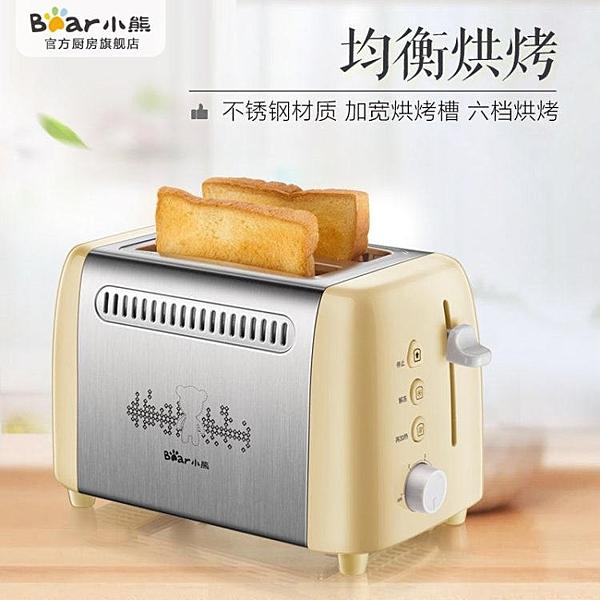 烤面包機全自動早餐機家用多功能吐司機小型多士爐烘烤土司機