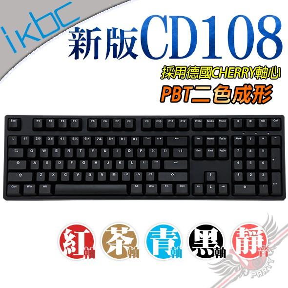 IKBC 新版CD108 中文側印 CHERRY MX 機械鍵盤 紅軸 茶軸 青軸 黑軸 靜音紅軸 PC PARTY