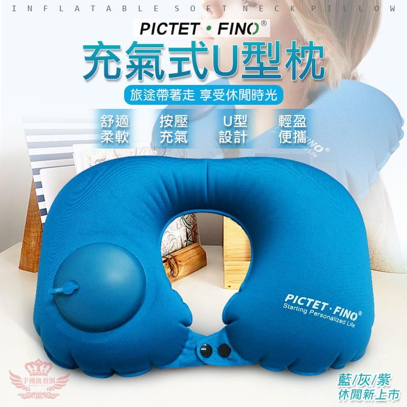 充氣式U型枕