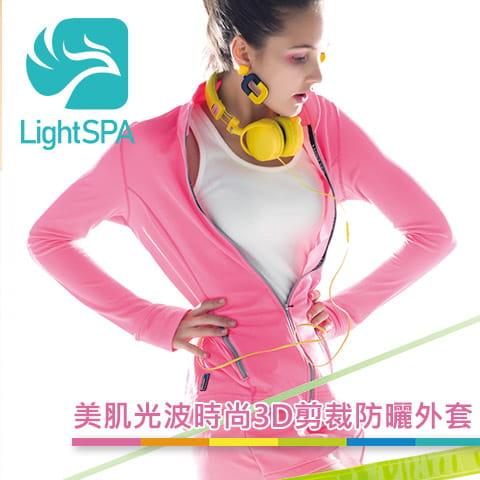 美肌光波時尚3D剪裁防曬外套