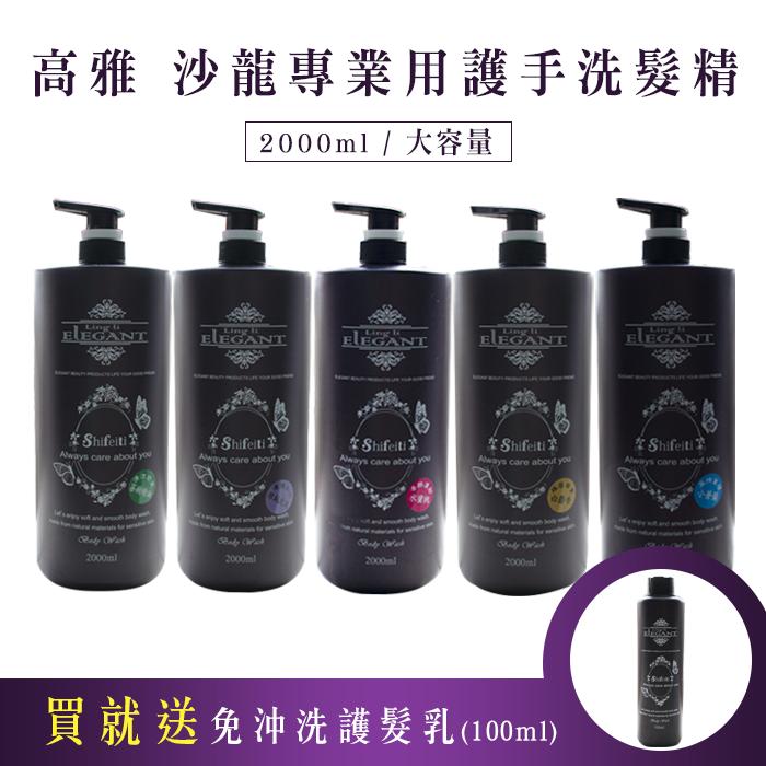 高雅沙龍專業用護手洗髮精 超值2000ml 買就送一點靈護髮素 [TW20200428] 健康本味