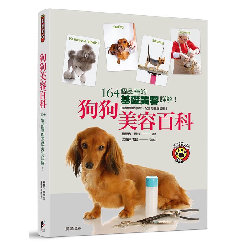 狗狗美容百科:164個品種的基礎美容詳解![79折]11100859778