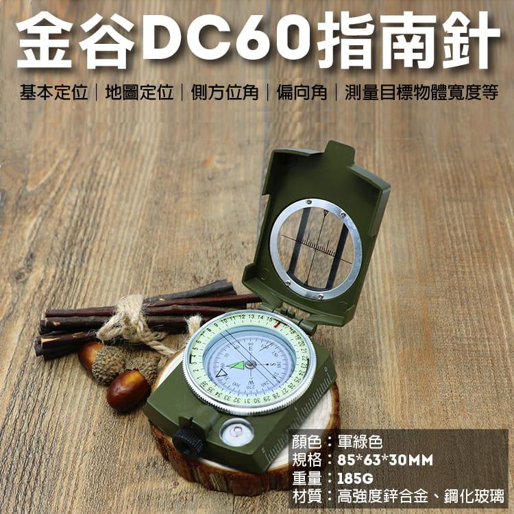 金谷DC60防水夜光指南針