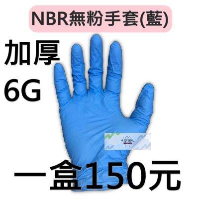 加厚 NBR手套 藍色加厚款 多倍合 乳膠手套 無粉手套 手術手套 耐油 檢驗手套 食品 餐飲 清潔 止滑 防酸鹼-化學