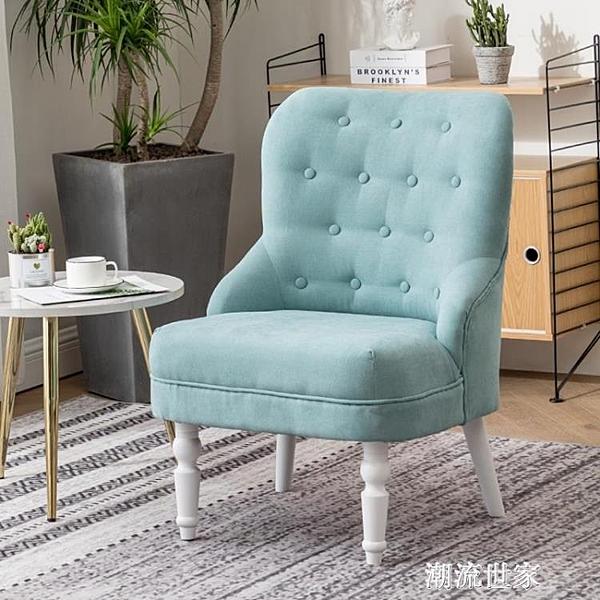 美式單人沙發 北歐迷你沙發布藝沙發椅服裝店鋪陽台臥室小沙發MBS『潮流世家』