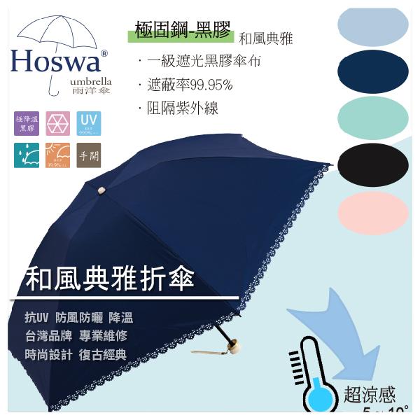 【Hoswa 雨洋傘】和風典雅 輕量手開折傘 復古經典 抗UV 超防風 超防曬 極降溫  台灣品牌設計 專業維修