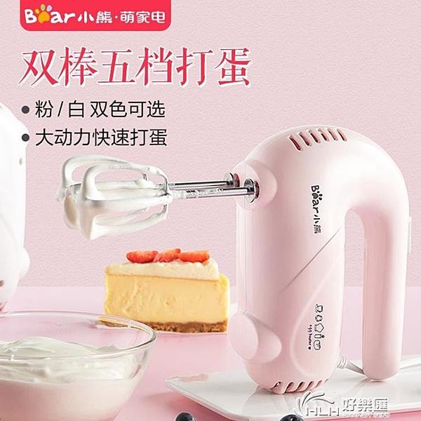 小熊打蛋器家用電動全自動手持打蛋機打奶油機烘焙攪拌攪蛋器小型好樂匯