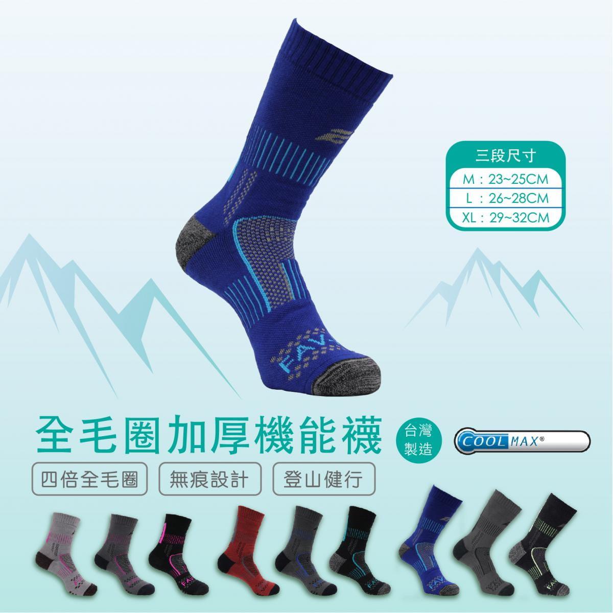 【FAV】加厚機能登山襪