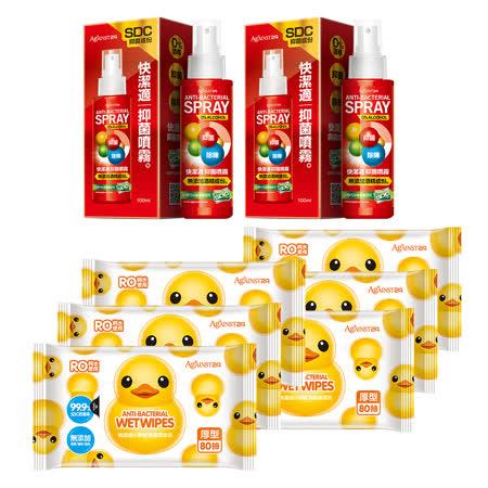 【快潔適】超級防護8件組(小黃鴨抑菌濕巾厚型6入+抑菌噴霧2入)