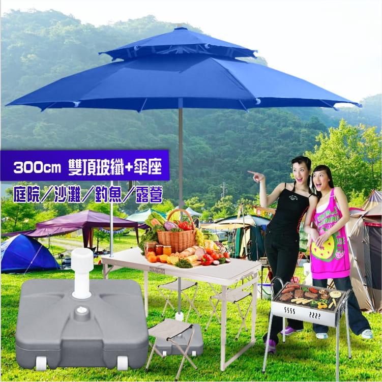 300cm超大雙層玻纖傘骨大陽傘+17kg傘座 送收納袋