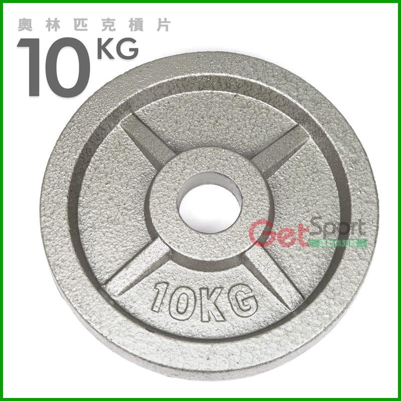 奧林匹克槓片10公斤(烤漆款)