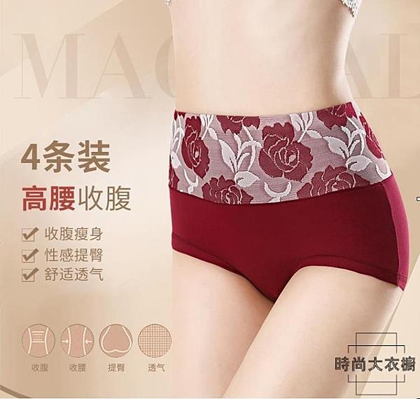 4條裝 內褲女襠高腰收腹提臀產后塑身大碼【時尚大衣櫥】