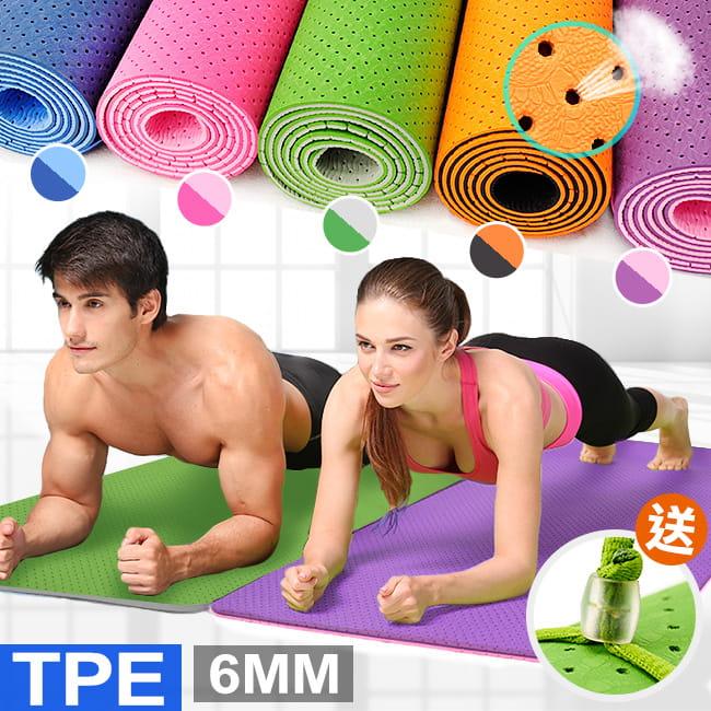 加長鏤空透氣TPE雙色雙層6MM瑜珈墊(送綁繩)
