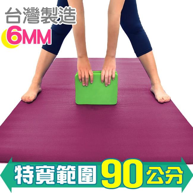 台灣製造90CM加寬6MM瑜珈墊  止滑墊防滑墊運動墊