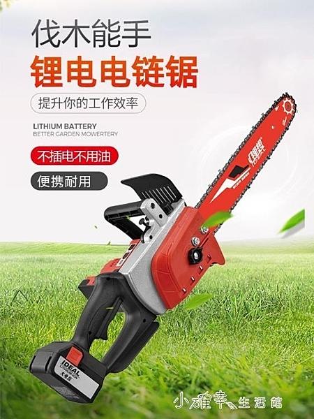 切割機修剪機鋰想充電式電鋸鋰電池大功率家用電?鋸木工戶外無線砍樹伐木鋸 【全館免運】