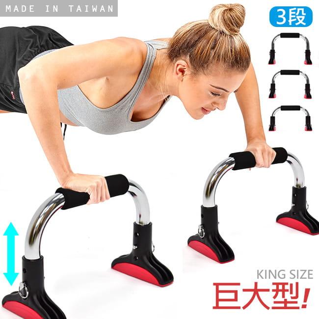 台灣製造 巨人的伏地挺身器 (3段難易高低)