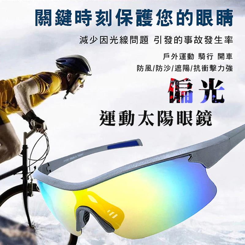 偏光運動墨鏡 防眩光/防滑/防風砂/抗紫外線
