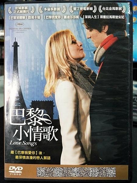 挖寶二手片-Z40-010-正版DVD-電影【巴黎小情歌/Love Songs】-坎城影展片(直購價)