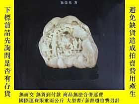 二手書博民逛書店罕見賞玉觀璞183764 朱榮基著 海天出版社 出版2005