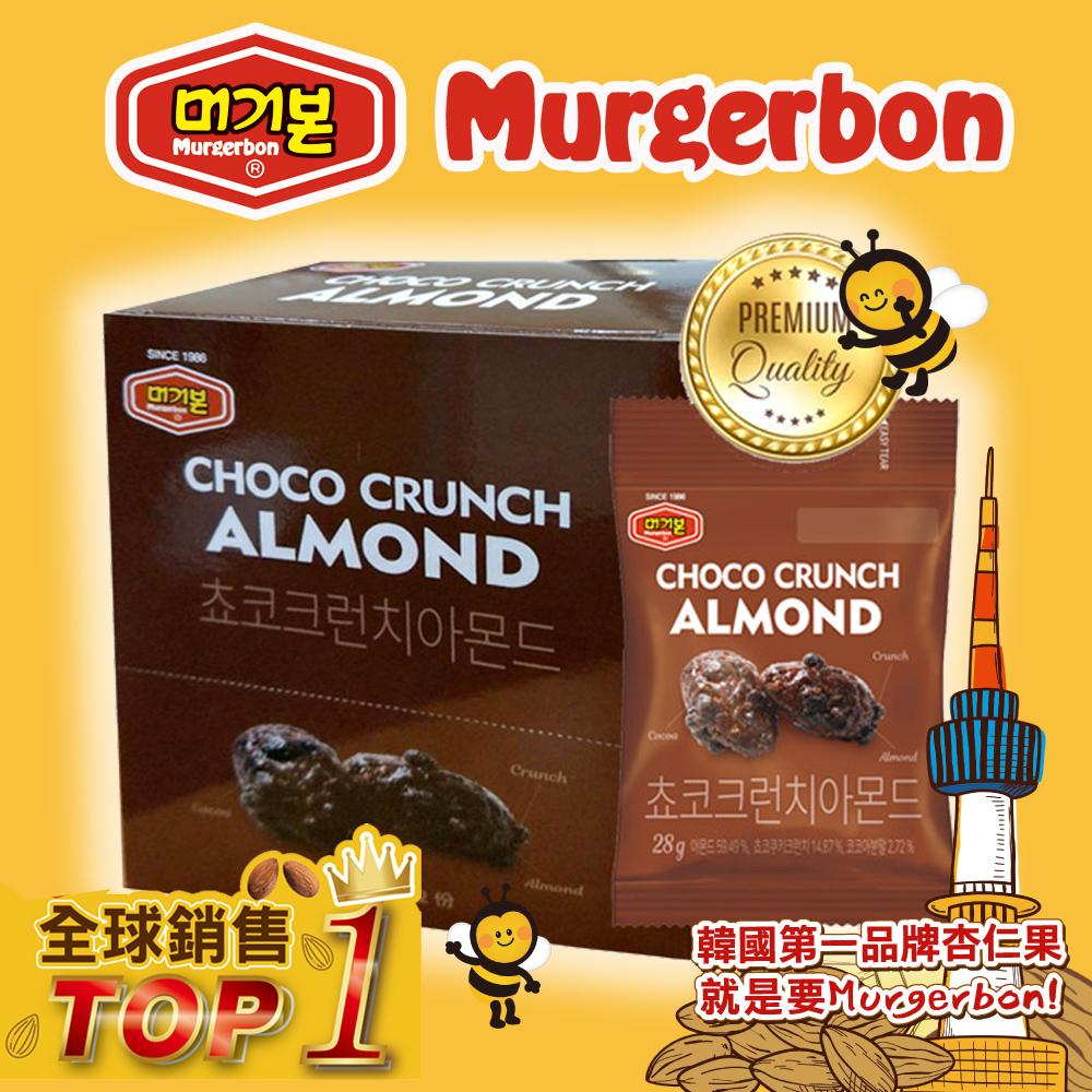韓國正宗 Murgerbon 巧克力杏仁果-單盒裝12包(336g)