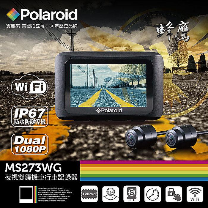 Polaroid 寶麗萊 夜視雙鏡行車記錄器 MS273WG