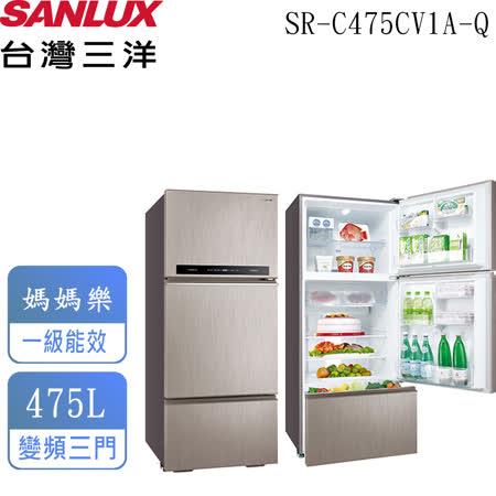 【台灣三洋SANLUX】475L 三門直流變頻鏡面冰箱 SR-C475CV1A-Q