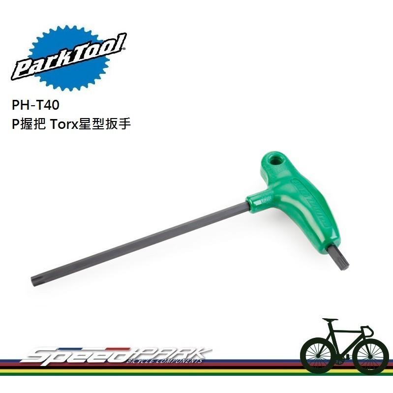 速度公園park tool ph-t40 p握把torx星型扳手規格40mm全硬化高扭矩鋼製