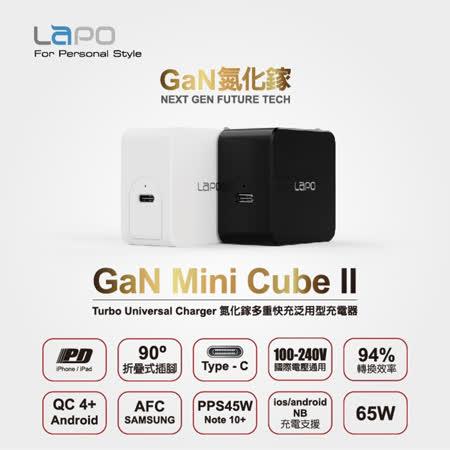 LaPO 極限系列 GaN氮化鎵65W快速充電器 WT-565C