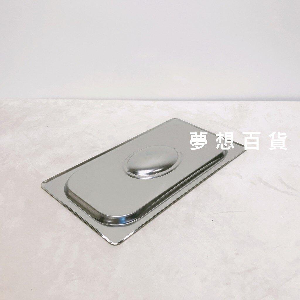 不銹鋼深盤 1/3 蓋(32*17) 不鏽鋼料理盆 多功能調理盆 裝菜 烘焙料理 調味盒 飯箱(伊凡卡百貨