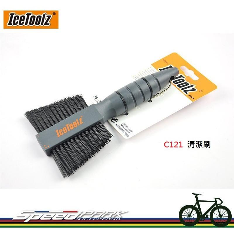 速度公園icetoolz c121 雙面扁型清潔刷 軟硬毛刷 飛輪刷 大盤 diy 清洗車 愛車