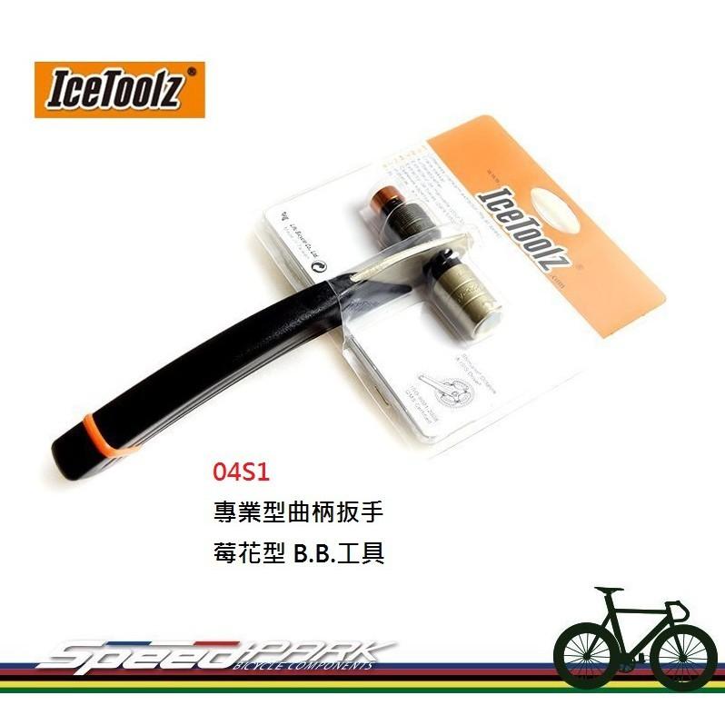速度公園icetoolz 04s1 專業型曲柄扳手 適用傳統四方錐型軸shimano octa
