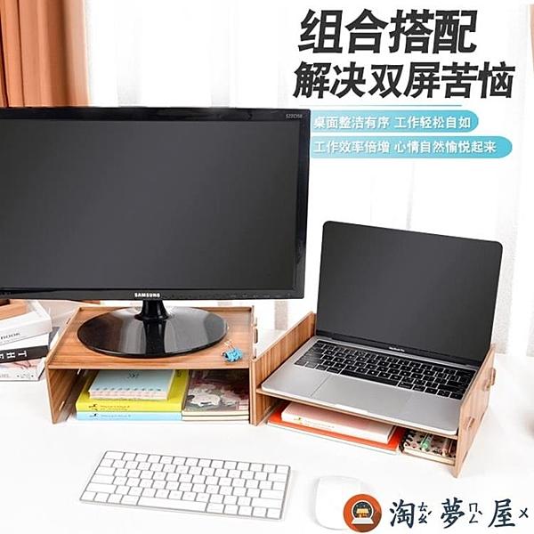 筆記本電腦增高架桌面收納臺式支架升降可調節【淘夢屋】