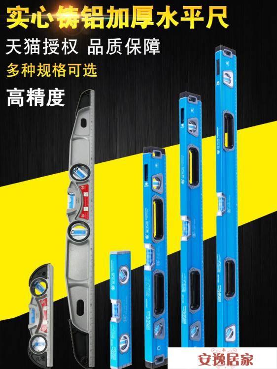 日本福岡水準尺迷你高精度鋁合金裝修家用多功能平水尺儀操平衡尺 安逸居家MBS