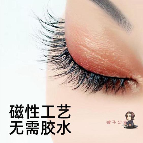 假睫毛 女磁鐵網紅神器抖音自然磁吸仿真眼磁性貼磁石嫁接量子磁力