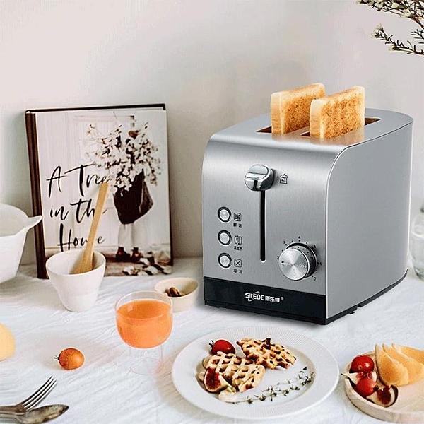 烤面包機家用迷你早餐機小型多士爐全自動多功能吐司機雙面 聖誕節免運