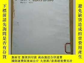 二手書博民逛書店《鏡花緣》童年文庫叢書罕見中國少年兒童通俗故事讀物 二手 書籍2