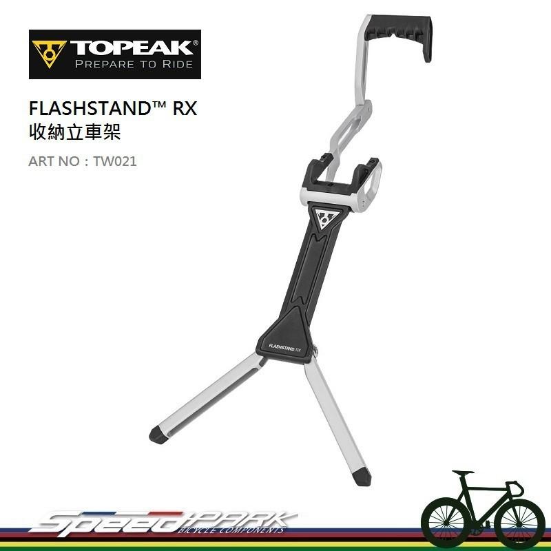 速度公園topeak flashstandrx 公路車收納立車架 tw021最大適用700x3