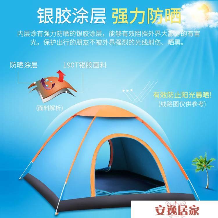 帳篷戶外3-4人全自動加厚防雨二室一廳2人雙人野營露營帳篷套餐 安逸居家