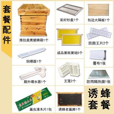 蜜蜂箱 蜂箱全套誘蜂桶新手養蜂工具套餐中蜂意蜂杉木煮蠟帶框巢礎蜜蜂箱『MY2577』