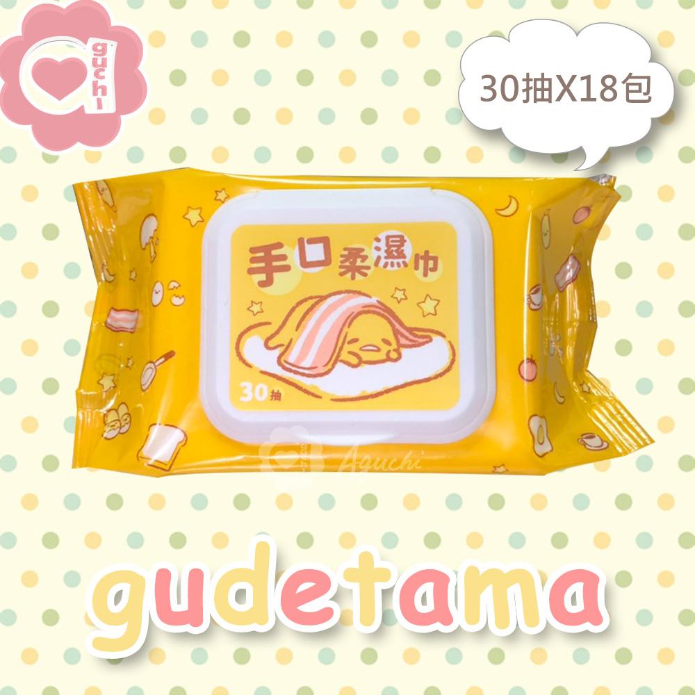 Sanrio 三麗鷗蛋黃哥手口有蓋柔濕巾/濕紙巾 (加蓋) 30抽 X 18包 適用於手、口、臉 使用超安心